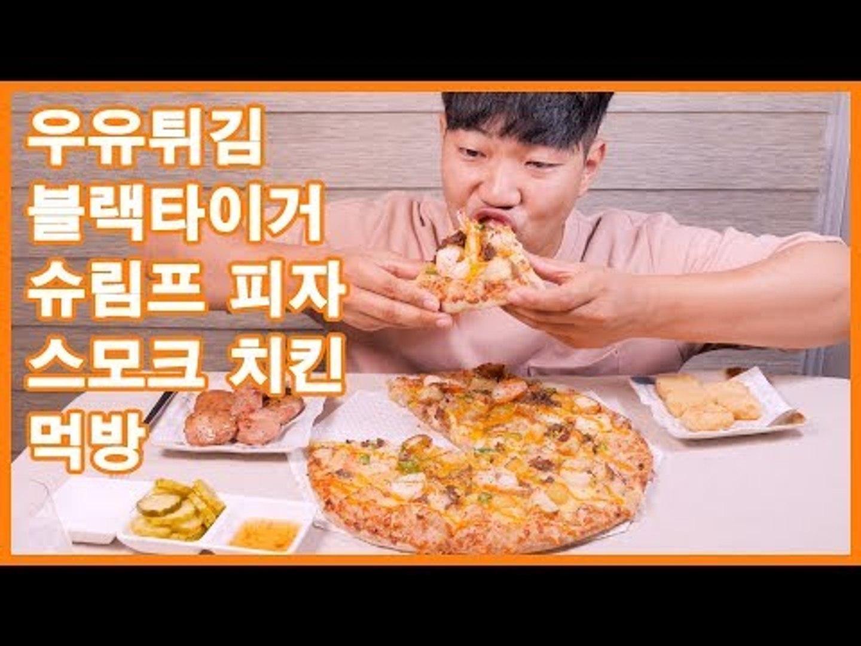 우유튀김, 블랙타이거 슈림프 피자, 스모크치킨 리얼사운드 먹방!! | Black tiger shrimp pizza & fried milk EATING SHOW!