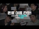 폰트 이름 타짱(feat.산돌, 망가녀,조섭) [비디오빌리지]