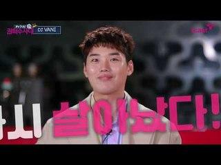Your Girl Crush From Show Me the Money 777 DJ VANI! Kwon Hyuksoo's #WhoAreYou Investigator Ep.11