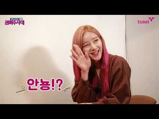 Cheerleader Kim Jin-ah Meets Kwon Hyuksoo? Kwon Hyuksoo's #WhoAreYou Investigator Ep. 22.