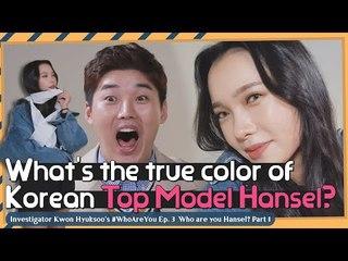 [Full Ver.] Hansel? Not Han Yeseul? Meet the Unique Model! - #WhoAreYou Investigator Ep. 2