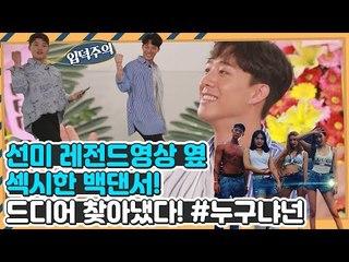 Who's the Hottie Next to Sunmi? Dancer Cha Hyunseung - Kwon Hyuksoo's #WhoAreYou Investigator Ep. 14