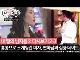홍콩으로 원정 소개팅간 미자, 연하남과 심쿵 데이트 [내 딸의 남자들2] 다시보기 2-3