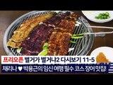 [프리오픈] 채리나 ♥ 박용근의 임신 여행 필수 코스 장어 맛집!_별거가 별거냐2 다시보기 11-5