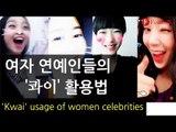 [Kwai app] 여자 연예인들의 콰이 활용법 *심쿵주의* ⎜ Kwai usage of women celebrities [팔로우미 9] 3월 27일 화요일 밤 9시 첫 방송