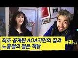 최초 공개 된 AOA지민의 집과 노홍철의 철든 책방 ㅣ산으로 가는 예능 정상회담 매주 (토) 밤 9시 E채널 방송