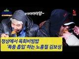 정상에서 육회비빔밥 '폭풍 흡입' 하는 노홍철 김보성ㅣ산으로 가는 예능 정상회담 매주 (토) 밤 9시 E채널