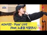 [선공개] AOA지민 - 'puss' LIVE (feat. 노홍철 저질댄스) ㅣ산으로 가는 예능 정상회담 매주 (토) 밤 9시 E채널