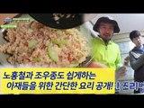 노홍철과 조우종도 쉽게하는 아재들을 위한 간단한 요리 공개! #비비고ㅣ산으로 가는 예능 정상회담 매주 (토) 밤 9시 E채널