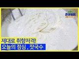 제대로 취향저격! 오늘의 점심, 잣국수 #산으로 가는 예능 정상회담 매주 (토) 밤 9시 E채널