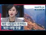 북한 사람들이 추천하는 '북한 여행 핫플' #수다로통일_공동공부구역_JSA 매주 (화) 밤 10시 방송