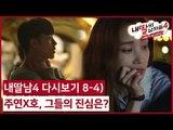 (8회 다시보기) 주연X호, 그들의 진심은? #내딸의남자들4 다시보기 8-4