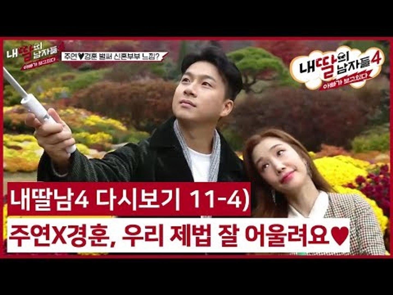 (11회 다시보기) 주연X경훈, 우리 제법 잘 어울려요 #내딸의남자들4 다시보기 11-4