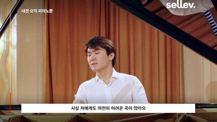 피아니스트 조성진 / 88개의 건반으로 전 세계를 울린 피아니스트