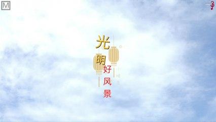小精灵 - 光明好风景 - Official MV