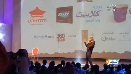 بدر صالح :أعتذر للجمهور عن هذا المقطع.. فعلا الموضوع كان أكبر مني