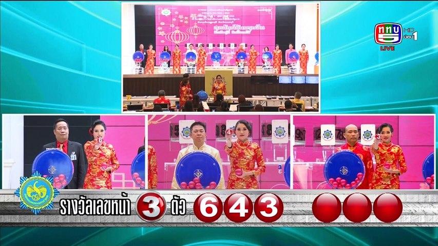 ผลสลากกินแบ่งรัฐบาล ตรวจหวย 1 กุมภาพันธ์  2562 Lotterythai HD