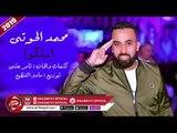 محمد الحوتى اغنية اسلكوا 2019 MOHAMED EL7OTY - ESLAKO