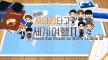 [INDO SUB] EXO TRAVEL THE WORLD SEASON 2 - EPISODE 1
