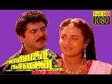 Tamil Superhit Movie   Aranmanai Kavalan   Sarathkumar, Sivaranjani,Goundamani