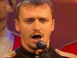 Не для меня придёт весна - Кубанский казачий хор (2005)