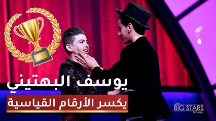 الفلسطيني يوسف البهتيني يتحدى ظروفه ويكسر رقم غينيس بليونته على مسرح نجوم صغار