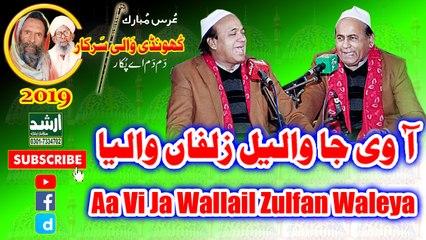 Aa Vi Ja Wallail Zulfan Waleya [Complete Qawali] Sher Ali Mehar Ali Urss Khundi Wali Sarkar 2019