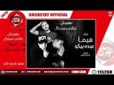 مهرجان صاحب سندال - غناء  هيما - عبده بيكو - 2019  - SAHEB SENDAL - HEMA - ABDO BEKO