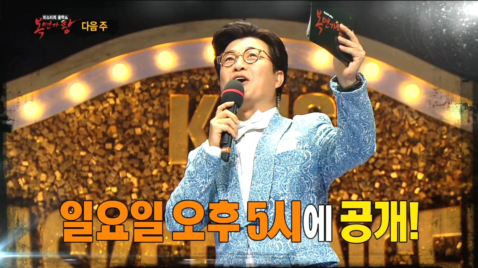 [HOT] Preview King of masked singer Ep. 190 복면가왕   20190210