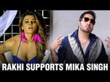 Rakhi Sawant comes in support of Mika Singh in molestation case ,  Rakhi Sawant Hot ,  Mika Singh Song