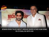Boman Irani talks about Arshad Warsi & said hum dono ka 25 saal ka sath hai | Bollywood News 2016
