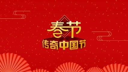 2019傳奇中國節·春節 /2019 Legendary Chinese Festivals - Spring Festival