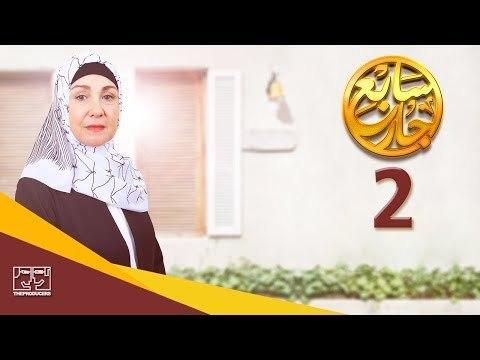 مسلسل سابع جار الحلقة الثانية | 2 Sabe3 Gar Episode