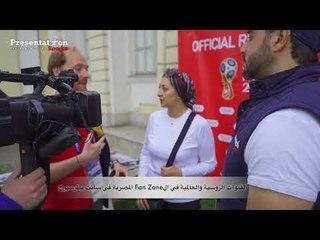 اهتمام اعلامى كبير من جانب القنوات الروسية والعالمية ب Fan zone المصرية فى سانت بطرسبرج