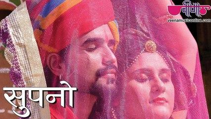Supno - Most Popular Rajasthani Traditional (Marwari) Video Songs