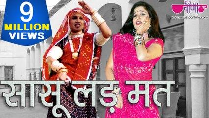 Sasu Lad Mat Lad Mat, Nyari Kar De | Most Entertaining Rajasthani Video Song 2019