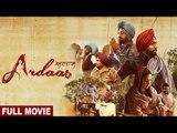 Ardaas (Full Movie) ਅਰਦਾਸ | Gurpreet Ghuggi, Ammy Virk, Gippy Grewal | Latest Punjabi Movie 2017