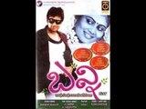 Full Kannada Movie 2010 ,  Banni ,  Akul Balaji, Kasthuri, Sowmya