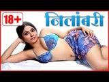 Neelambari Hindi Full Movie   Hot Movie   Hindi Full Movie 2013