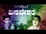 Jagajyothi Basaveshwara 1959 | Feat.Dr Rajkumar, B Sarojadevi | Full Kannada Movie 1959