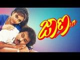 Full Kannada Movie 1992 | Jaana | Ravichandran, Kasthuri