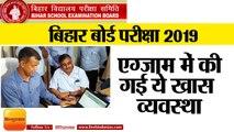 बिहार बोर्ड परीक्षा 2019, इस बार एग्जाम में की गई ये खास व्यवस्था,Bihar Board 10th,12th exam 2019