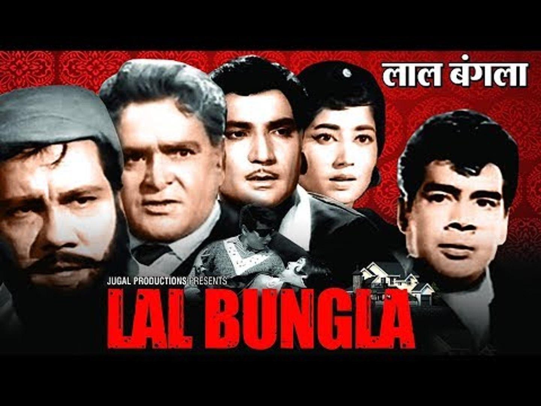 LAL BUNGLA 1966 | Box Office Superhit Movie  | Sujit Kumar | Prithviraj Kapoor | Sheikh Mukhtar