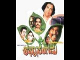 Full Kannada Movie 1975 | Katha Sangama | Kalyan Kumar, Saroja Devi, Aarathi.