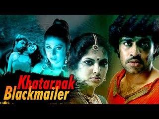 KHATARNAK BLACK MAILER (Kadhal Endral Enn) | Hindi Dubbed Movie | Veera, Diya, Charan Raj