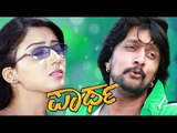 Kannada Full Movie Partha – ಪಾರ್ಥ | Kichha Sudeep Kannada Movies | New Kannada Action Movies 2017