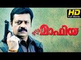 Mafia Malayalam Movie Full HD | Babu Antony, Janardhanan, Geetha| Hot-Action | Latest Upload 2016