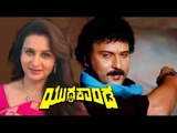 Yuddha Kanda Kannada Full Movie | Superhit Kannada Movie | Ravichandran | Kannada HD Movie