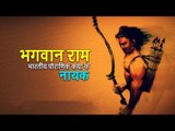भगवान राम  - भारतीय पौराणिक कथा के नायक  | अर्था । आध्यात्मिक विचार
