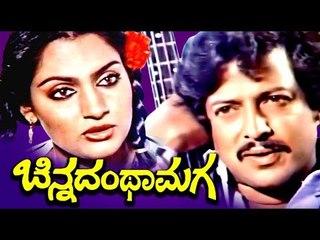Vishnuvardhan Superhit Kannada Full Movie - Chinadanta Maga | Kannada HD Movies Full | Upload 2017